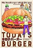 本日のバーガー 11 (芳文社コミックス)