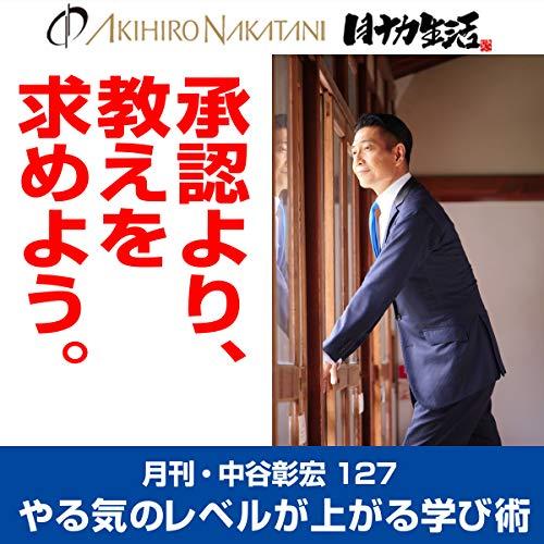 『月刊・中谷彰宏127「承認より、教えを求めよう。」』のカバーアート