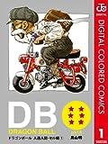 DRAGON BALL カラー版 人造人間・セル編 1 (ジャンプコミックスDIGITAL)