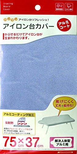 山崎実業 アイロン台カバー解決人体型アルミコート用 4660