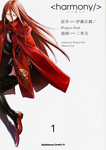 ハーモニー (1) (カドカワコミックス・エース)の詳細を見る