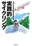 1日100キロ超えをめざす実践的サイクリング (ラピュータブックス・マンツーマンシリーズ)
