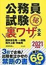 公務員試験マル秘裏ワザ大全【国家総合職・一般職/地方上級・中級用】2021年度版
