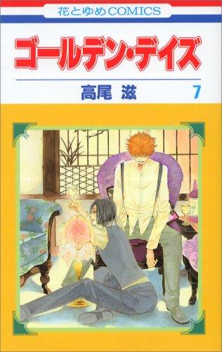 ゴールデン・デイズ 第7巻 (花とゆめCOMICS)の詳細を見る