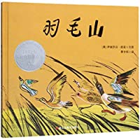森林鱼童书·凯迪克大奖绘本:羽毛山
