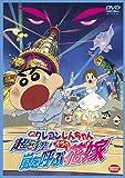 映画 クレヨンしんちゃん 超時空!嵐を呼ぶオラの花嫁[DVD]