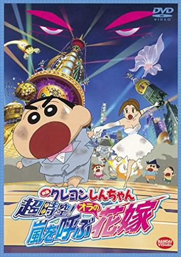 Animation - Crayon Shin-Chan: Super Dimension! The Storm Called My Bride (Chojiku! Arashi Wo Yobu Ora No Hanayome) (Movie) [Japan DVD] BCBA-4611