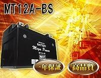 バイク バッテリー ジェンマ 型式 JBK-CJ47A 一年保証 MT12A-BS 密閉式