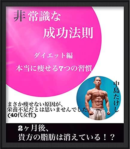 非常識な成功法則【ダイエット編】本当に痩せる7つの習慣