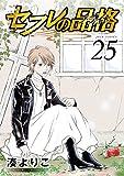セフレの品格-プライド- : 25 (ジュールコミックス)