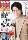 NHKウイークリーSTERA(ステラ) 2014年1月10日号 [雑誌][2014.1.4]