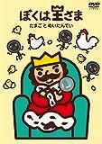 ぼくは王さま たまごとめいたんてい[DVD]