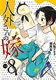 人外さんの嫁 8巻 特装版 (ZERO-SUMコミックス)
