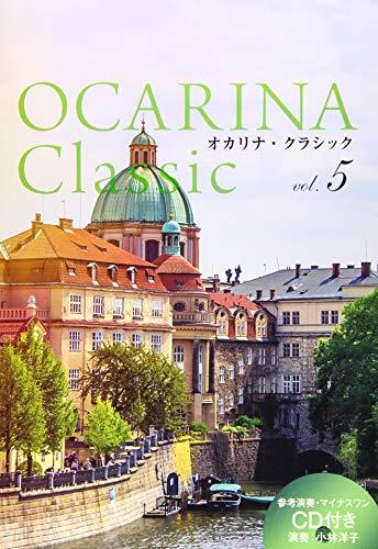Ocarina Classic vol.5 (Ocarina Classicシリーズ)