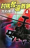 対馬奪還戦争〈4〉 (C・NOVELS)