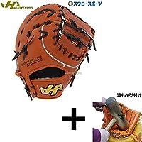【湯もみ型付け込み/代引、後払い不可 】ハタケヤマ 硬式 ファーストミット 一塁手用 坂口モデル PRO-F42BR HATAKEYAMA ファースト ブラウン 左投用