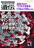 生物の科学 遺伝 Vol.75 No.1 特集:新型コロナ・パンデミック(COVID-19) その衝撃と科学世界への影響