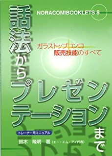 ガラストップコンロ販売技能のすべて トレーナー用マニュアル (NORACOMI BOOKLETS (No.8))