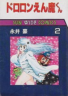 ドロロンえん魔くん 2 (Sun wide comics)