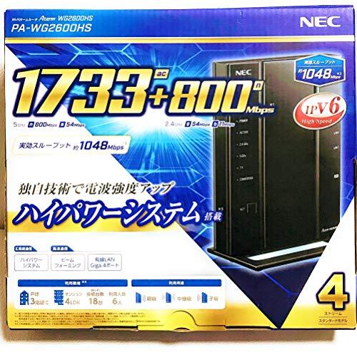 NEC『Aterm(PA-WG2600HS)』