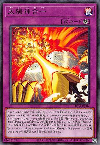遊戯王 DP24-JP007 太陽神合一 (日本語版 レア) デュエリストパック -冥闇のデュエリスト編-