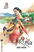 vavari sheng  (Marathi)