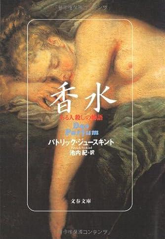 ある人殺しの物語 香水 (文春文庫)