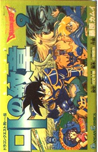 ロトの紋章―ドラゴンクエスト列伝 (9) (ガンガンコミックス)