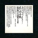 友への手紙 森田童子自選集