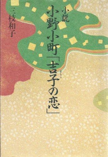 小説 小野小町「吉子の恋」