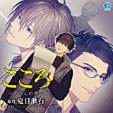 BLドラマCD「こころ -わたしの恋-」