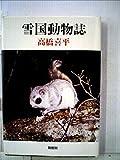 雪国動物誌 (1981年)