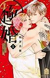 極婚~超溺愛ヤクザとケイヤク結婚!?~(1) (KC デザート)