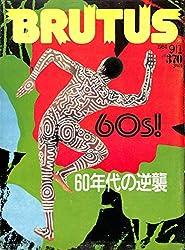 BRUTUS (ブルータス) 1984年 9月1日号 60年代の逆襲 マイケル・クーパー イヴ・クライン ドミニク・サンダ
