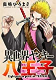 異世界ヤンキー八王子 分冊版 : 7 (アクションコミックス)