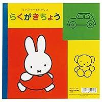 ミッフィー らくがき帳(約19×19×0.5cm) 10冊セット