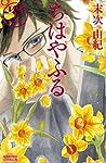 ちはやふる(46) (BE・LOVEコミックス)