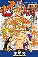 七つの大罪 コミック 1-39巻セット [コミック] 鈴木央