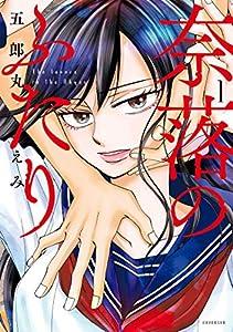 奈落のふたり(1) (コミックDAYSコミックス)