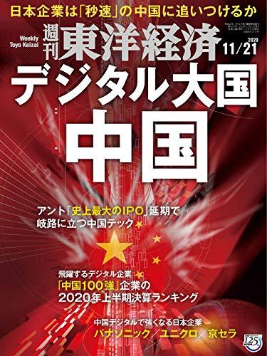 週刊東洋経済 2020年11/21号 [雑誌]