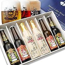ビール クラフトビール スワンレイクビール 金賞 6本 飲み比べ ギフト セット 熨斗梱包
