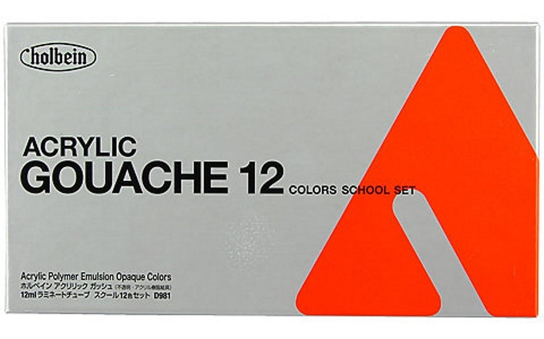 アクリラガッシュ スタディ12色セット