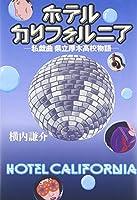 ホテルカリフォルニア―私戯曲県立厚木高校物語