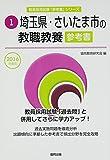 埼玉県・さいたま市の教職教養参考書 2016年度版 (教員採用試験「参考書」シリーズ)