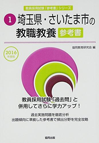 埼玉県・さいたま市の教職教養参考書 2016年度版 (教員採用試験「参考書」シリーズ)の詳細を見る