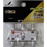 DXアンテナ 5分配器8K対応 5DMS(P)