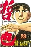 哲也~雀聖と呼ばれた男~(28) (週刊少年マガジンコミックス)