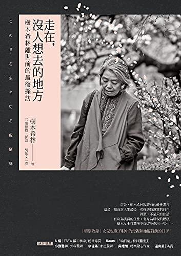 走在,沒人想去的地方: 樹木希林離世前的最後採訪 (Traditional Chinese Edition)