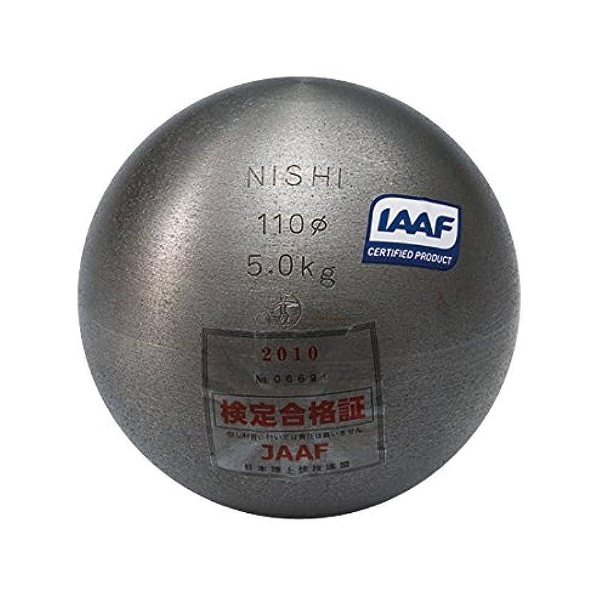 寛大な拮抗する連鎖NISHI(ニシ?スポーツ) 陸上競技 砲丸投 砲丸 5.000kg 鉄製 F292B