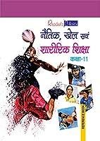 Reader's Choice Naitik Khel Evm Sharirik Shiksha - Class 11